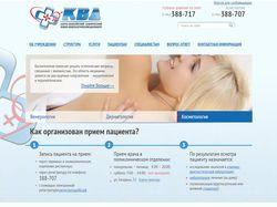 Сайт КВД