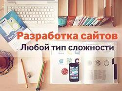 """Создание сайтов """"ПОД КЛЮЧ""""!"""