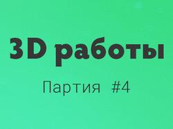 3D работы [Партия #4]