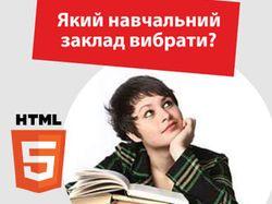 HTML5 баннер (50 fps)