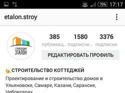 Раскрутка аккаунтов в Instagram