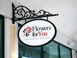 Логотип Flowers For You