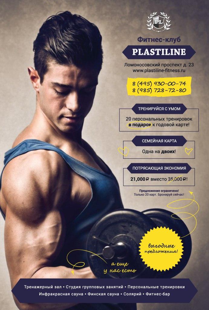 фитнес картинки флаер
