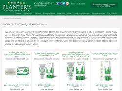Наполнение ИМ косметики planters.com.ua