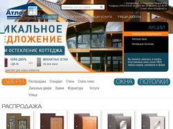Наполнение ИМ окон и дверей atlon-stroy.ru