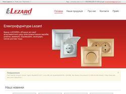 ИМ электротоваров lezard-zahid.com.ua
