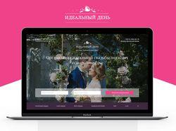 """Сайт для свадебного агентства """"Идеальный день"""""""