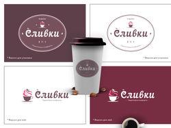 Логотип для очень классной кофейни