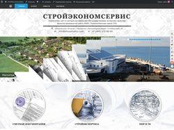 """Проект """"Стройэкономсервис"""" - Cметная документация"""