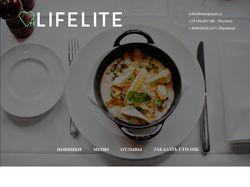 Дизайн сайта для ресторана LIFELITE
