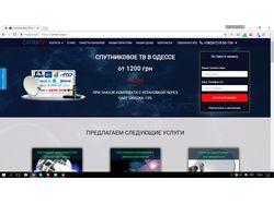 Адаптивная верстка сайта Спутникового ТВ в Одессе