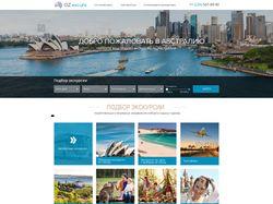 Тур сайт Австралия