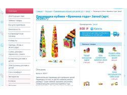 Наполнение и поддержка магазина ForMyBaby.ru