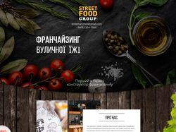 Сайт для франчайзинга уличной еды