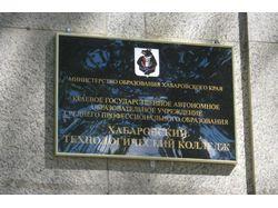 Табличка на Административное здание