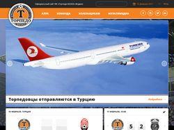 Сайт ФК Торпедо-Белаз