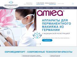 Продажа препаратов и медицинского оборудования