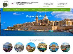Продажа туров на Мальту