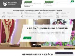 Интерактивные решения для презентаций