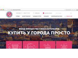 Фонд имущества Санкт-Петербург