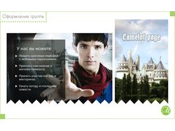Camelot page
