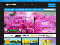 myboardshop - Доработка магазина Opencart