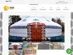 kbk-group.kz - Сайт по изготовлению юрт и утвари
