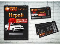 """Плакат и купоны """"Розыгрыш авто"""" для Bingo Boom"""