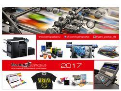 квартальный календарь для сети салонов печати