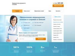 Медицинские справки в Казани. Адаптив.