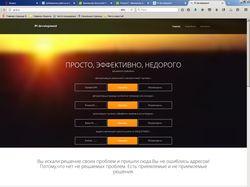 Лэндинг портала pi-d.ru
