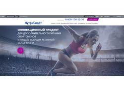 Сайт магазина спортивного питания «НутриСпорт»