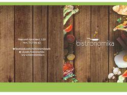 Меню для ресторана Бистрономика