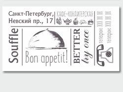 Визитные карточки для кафе Суфле