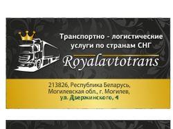 Визитные карточки для компании RoyalAutoTrans
