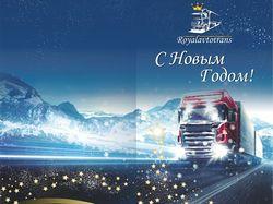 Новогодняя открытка для RoyalAutoTrans
