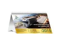 Календарь настольный RoyalAutoTrans