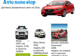 Сайт для автомобилей