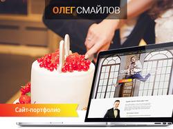 Дизайн сайта-портфолио ведущего мероприятий