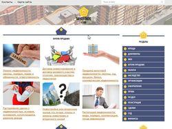 Наполнение с нуля сайт о недвижимости