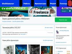 Дизайн для Weblancer'а