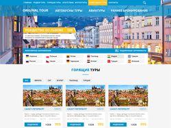 Создание туристического сайта.