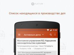 Aflatum - приложение для адвокатов и юристов
