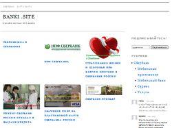 Наполнение сайта о банках
