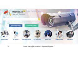 Наполнение сайта о системах безопасности
