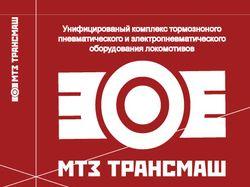 Обложка диска завода МТЗ
