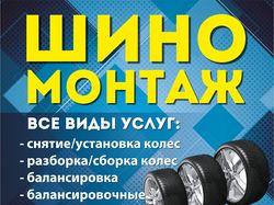 Рекламная вывеска Шиномонтаж