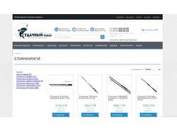 Интернет-магазин товаров для рыбалки (CMS Bitrix)