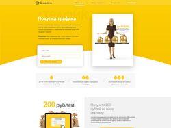 Лэндинг для gnezdo.ru
