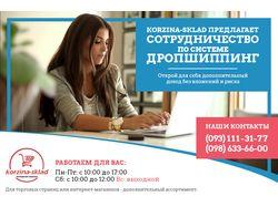 Серия баннеров для сайта korzina-sklad.com.ua